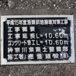 対象地西側の崖は平成15年に神奈川県が急傾斜地崩壊防止工事施行済みです。