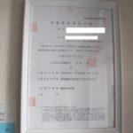 旅館業法の簡易宿所営業許可取得済みです。